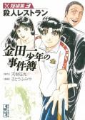 金田一少年の事件簿 短編集 殺人レストラン(3)
