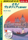 地球の歩き方 A11 ミラノ ヴェネツィアと湖水地方 2018-2019