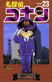 名探偵コナン 23