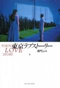 東京ラブストーリー 4
