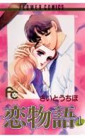 恋物語 1