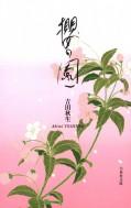 【期間限定価格】櫻の園
