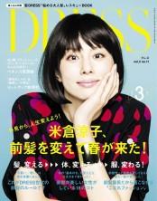 DRESS 2015年3月号