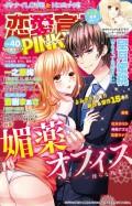 【期間限定価格】恋愛宣言PINKY vol.40