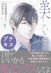 美しいこと プチキス(8)