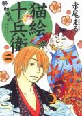 猫絵十兵衛 〜御伽草紙〜(2)