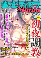 蜜恋ティアラMania Vol.14 初夜調教