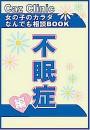 不眠症編〜女の子のカラダなんでも相談BOOK