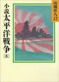 小説 太平洋戦争(8)