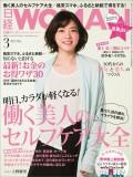 日経ウーマン2015年3月号