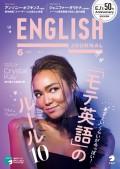 [音声DL付]ENGLISH JOURNAL 2021年6月号