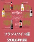 【期間限定価格】世界の名酒事典2016年版 フランスワイン編