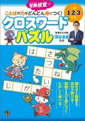 小学1・2・3年生 ことばの力がどんどん身につく! クロスワードパズル