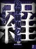 陰摩羅鬼の瑕(2) 【電子百鬼夜行】
