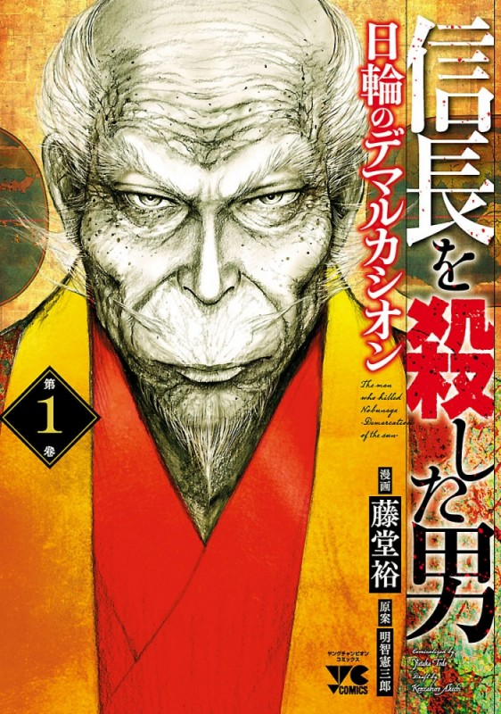 信長を殺した男〜日輪のデマルカシオン〜 1