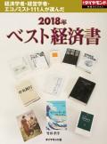 2018年『ベスト経済書』(週刊ダイヤモンド特集BOOKS Vol.414)