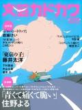 文芸カドカワ 2017年4月号