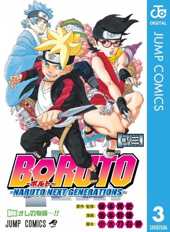 BORUTO-NARUTO NEXT GENERATIONS- 3