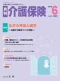 月刊介護保険 2019年6月号