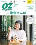 OZmagazine 2019年5月号 No.565