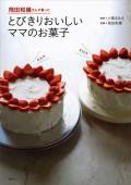 【期間限定価格】飛田和緒さんが習った とびきりおいしいママのお菓子