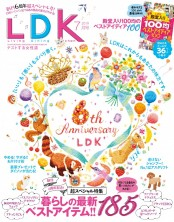 LDK (エル・ディー・ケー) 2019年 7月号