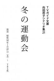 TVガイド文庫 向田邦子シナリオ集21「冬の運動会」