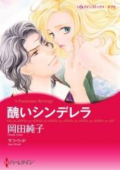 ハーレクインコミックス セット 2017年 vol.660