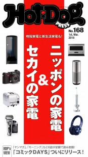 Hot−Dog PRESS no.168 ニッポンの家電×セカイの家電