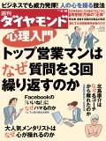 週刊ダイヤモンド 12年9月15日号