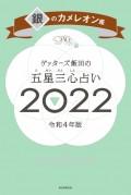 ゲッターズ飯田の五星三心占い銀のカメレオン座2022
