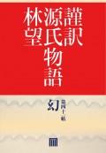 謹訳 源氏物語 第四十一帖 幻(帖別分売)
