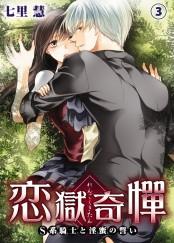 恋獄奇憚 〜S系騎士と淫蜜の誓い〜3