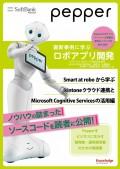 Pepper最新事例に学ぶロボアプリ開発 〜Smart at roboから学ぶkintoneクラウド連携とMicrosoft Cognitive Servicesの活用編〜