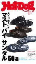 Hot−Dog PRESS no.134 大人が履くべきマスト バイ サンダル50選