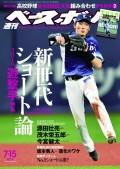 週刊ベースボール 2019年 7/15号