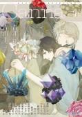 【期間限定価格】オリジナルボーイズラブアンソロジーCanna Vol.30