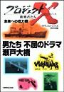 「男たち 不屈のドラマ 瀬戸大橋」〜世紀の難工事に挑む プロジェクトX
