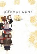 奎章閣閣臣たちの日々(上)