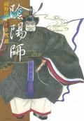 陰陽師(7)