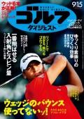 週刊ゴルフダイジェスト 2015/9/15号