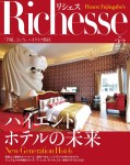 Richesse No.23