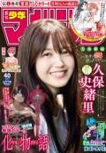 週刊少年マガジン 2021年40号[2021年9月1日発売]
