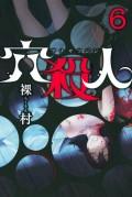 穴殺人(6)