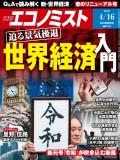 週刊エコノミスト2019年4/16号