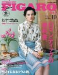 madame FIGARO japon (フィガロ ジャポン) 2019年 10月号