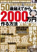 50歳越えてから2000万円作る方法