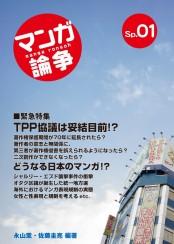 マンガ論争SP 01