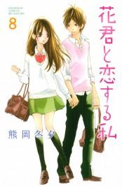 花君と恋する私(8)