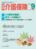 月刊介護保険 2017年9月号